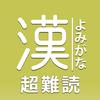 読めたらスゴい「超」難読漢字760問!